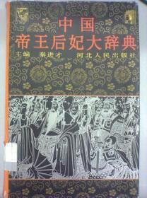 中国帝王后妃大辞典