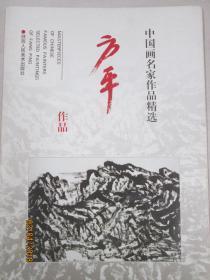 方平作品 中国画名家作品精选.