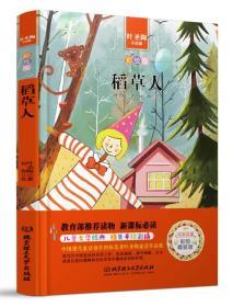 稻草人/中小学生必读丛书-教育部新课标推荐读物