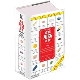 (彩色插图本)家庭用药手册(第14版)(修订版)