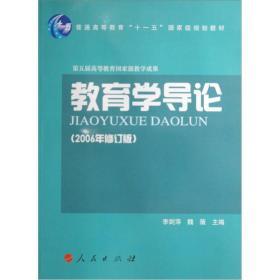 教育學導論(2006年修訂版)