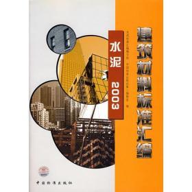 建筑材料标准汇编 水泥2003