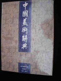 1987年出版的---16开-精装本---厚册--【【中国美术辞典】】---多种美术图案---图片很多---漂亮