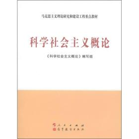 科学社会主义概论—马克思主义理论研究和建设工程重点教材《科学社会主义概论》写组人民出版社9787010098388