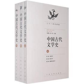 新书--中二十一世纪新版:国古代文学史(上中下)