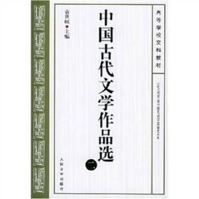 中国古代文学作品选(二) 袁世硕  9787020037988 人民文学出版社