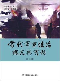 当代军事法治探究与实务 专著 谢丹著 dang dai jun shi fa zhi tan jiu yu shi wu
