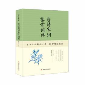 唐诗宋词鉴赏词典