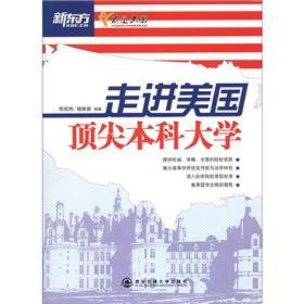 走进美国顶尖本科大学(权威院校信息和申请指导,进入美国顶尖本科的金钥匙!)新东方大愚英语学习丛书