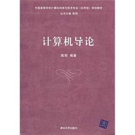 中国高等学校计算机科学与技术专业(应用型)规划教材:计算机导论