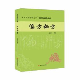 中华文化精粹文库 国学典藏书系 偏方秘方