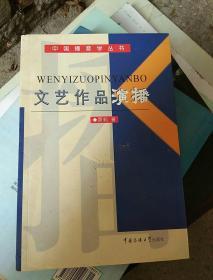中国播音学丛书:文艺作品演播
