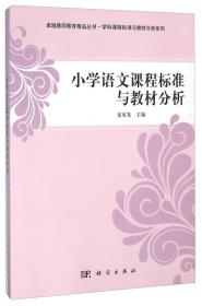 小學語文課程標準與教材分析