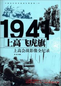 中国抗日战争战场全景画卷1941上高飞虎旗