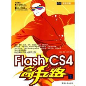 正版ue-9787302212225-Flash CS4高手之路(附光盘1张)