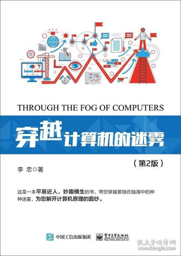 穿越计算机的迷雾(第2版)