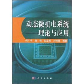 动态微机电系统 : 理论与应用