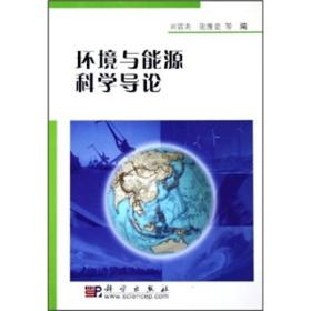 环境与能源科学导论