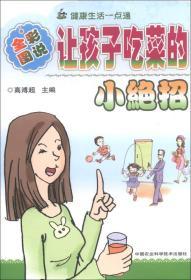 健康与塑身丛书(图文版):让孩子吃菜的小绝招(全彩图说)