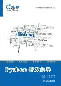 Python开发向导/云计算工程师系列