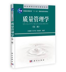 质量管理学(第2版)