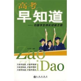 高考早知道:中国学生成长经验之四