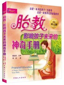 胎教:影响孩子未来的神奇手册(最新修订版)