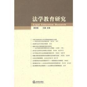 法学教育研究(第4卷)