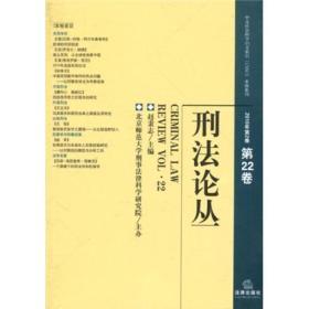 刑法論叢(2010年第2卷)(總第22卷)