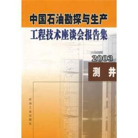 中国石油勘探与生产工程技术座谈会报告集(2003测井)
