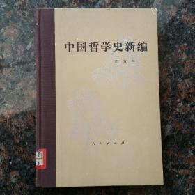 中国哲学史新编 第一册
