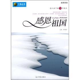 (社版书)六角丛书:感恩祖国:感人泪下的78个镜头