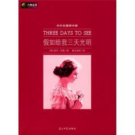 六角丛书·中外名著榜中榜:假如给我三天光明
