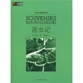 六角丛书·中外名著榜中榜:昆虫记