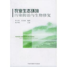 农业生态环境污染防治与生物修复