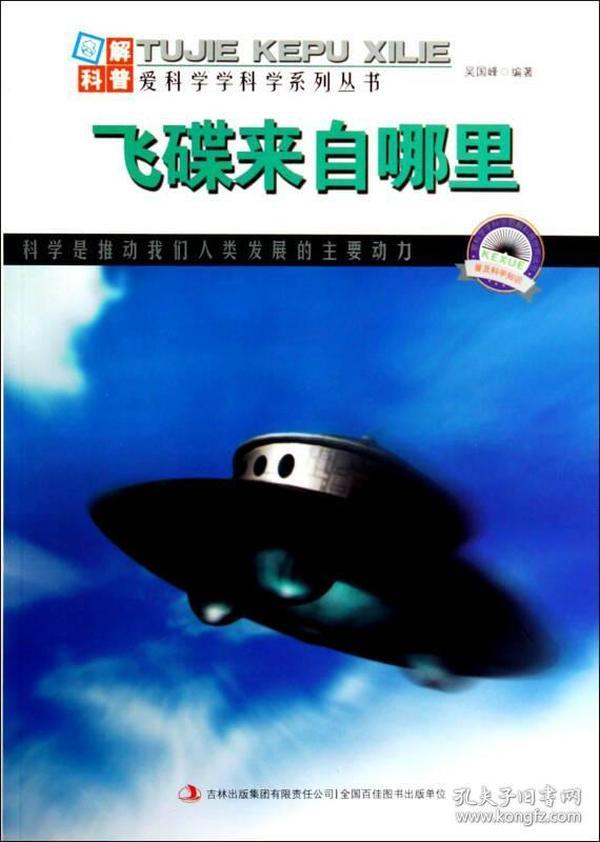 图解科普世界丛书:飞碟来自哪里