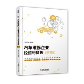 汽车维修企业经营与管理(第3版)