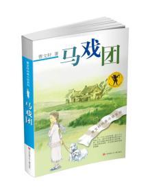 曹文轩纯美小说系列:马戏团(2016版)