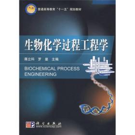 生物化学过程工程学