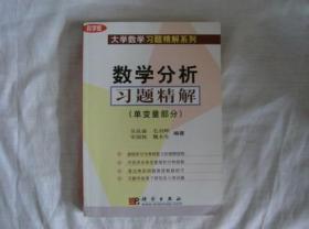 科学版 大学数学习题精解系列 数学分析习题精解(单变量部分)