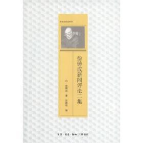 徐铸成新闻评论二集
