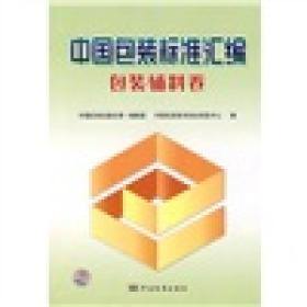 正版】中国包装标准汇编包装辅料卷