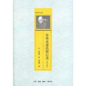 徐铸成通讯游记选[修订版]