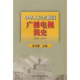 中华人民共和国广播电视简史(1949-2000)