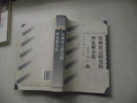 汉藏语言研究的理论和方法