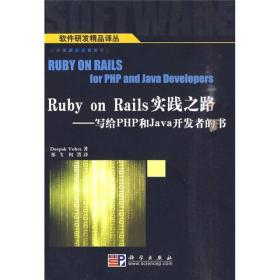 Ruby on Rails实践之路