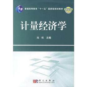 计量经济学 庞皓 科学出版社