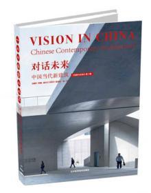 对话未来:中国当代新建筑