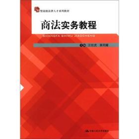 应用型高级法律人才系列教材:商法实务教程