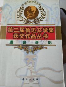第二届鲁迅文学奖获奖作品丛书.理论评论卷